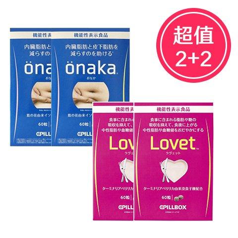 【2%返点】4盒PILLBOX ONAKA + Lovet 超强瘦身酵素CP