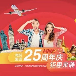 低至7.5折 多伦多往返北京$612起最后一天:海南航空25周年庆限时特惠,飞北京、天津、深圳都有好折扣