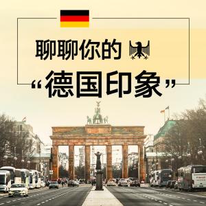 不一样的德意志聊聊德国印象