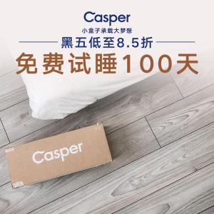 床垫8.5折起 家居9折+免邮黑五价:Casper高支撑度床垫热卖 5层奢华不腰疼 免费试睡100天