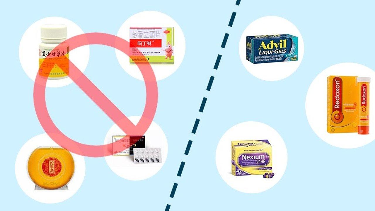 收藏帖:来加拿大带的国药吃完了怎么办?请收好这份加拿大替代药品清单