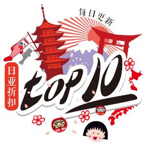 满5000日元免费拿1000日元礼卡日本亚马逊 每日折扣汇总 最值得买的Top 10+直邮美国专区