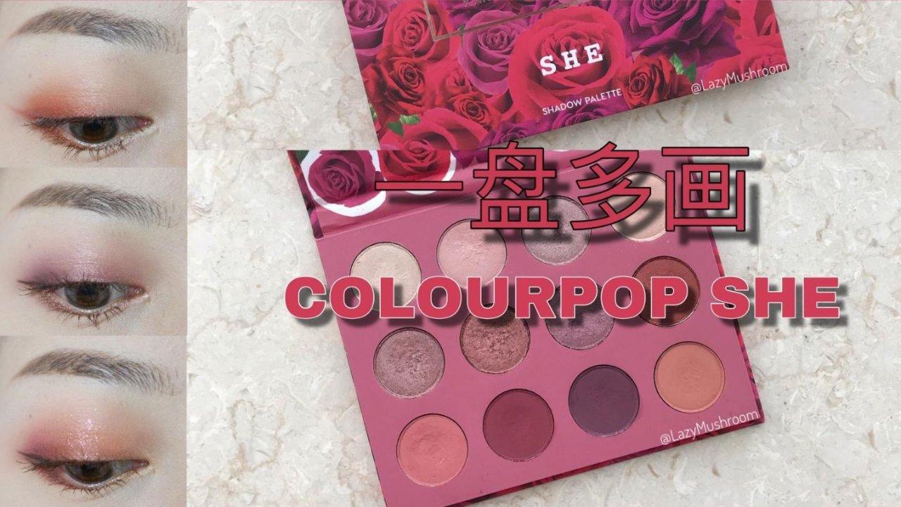 【一盘多画】 | Colourpop SHE 玫瑰盘 | 三种日常眼妆画法