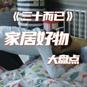 晓芹同款儿童草莓睡衣$15收《三十而已》家居好物大盘点 太太们家里都用什么好东西?