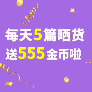 5篇额外555金币助攻黑五,来晒货一起来看金币雨
