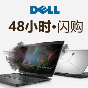i5-8300H, 8G, 1050Ti, 双硬 仅$719Dell 48小时 笔记本, 台式机闪购 页面款式额外再享9折