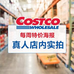 9月17日-23日Costco 特价商品海报+店内实拍  新秀丽软壳行李箱2件套清仓价$129.97
