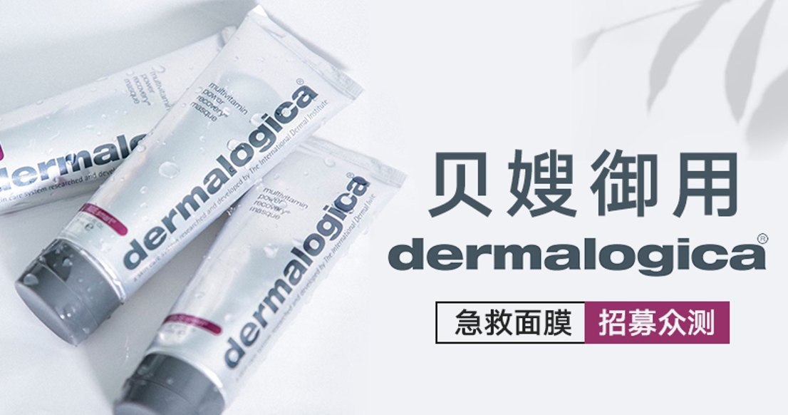 Dermalogica强效维他命再生面膜(众测)