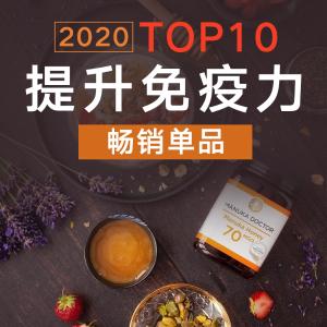 具体吃哪些可以预防病毒黑五预告:2020 Top 10 提升免疫力畅销单品 抵抗病毒认准8大营养素