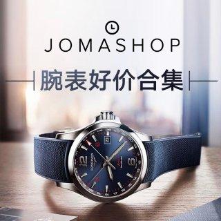 低至1.6折+晒单抽奖JomaShop 精选腕表、美包配饰合集 好价收浪琴、欧米伽