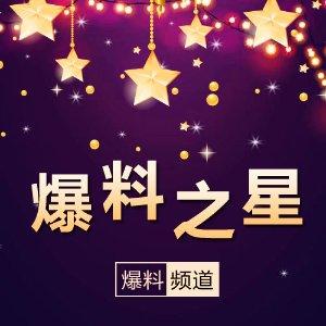 送$25额外礼卡爆料频道:1月爆料之星