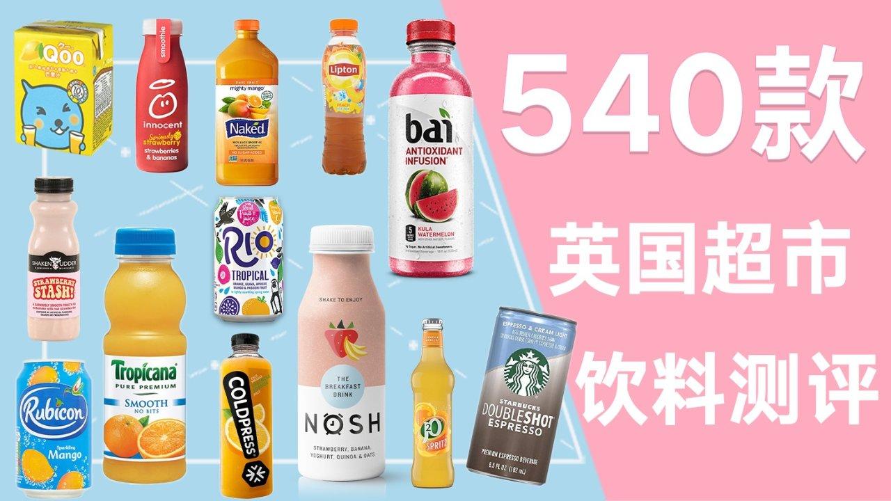 540款英国超市饮料测评