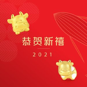 Best Wish for 2021!Dealmoon Chinese New Year Gift Guide