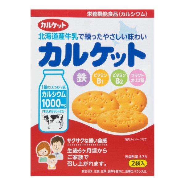 日本MR.ITO伊藤先生 婴幼儿童高钙维生素牛奶磨牙饼干宝宝零食75g 适用月龄:6个月以上 - 亚米网