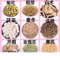 传统中草药配方 9味药