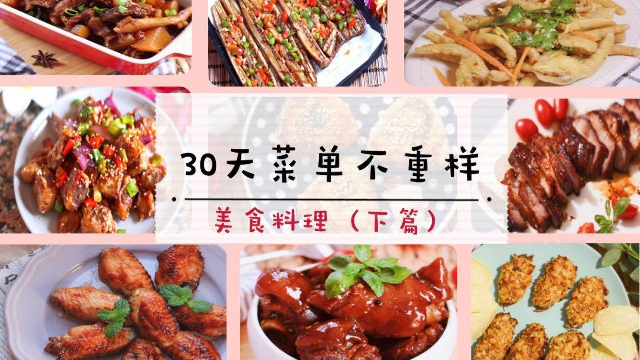 美食料理分享(下篇)  30天菜单不重样,懒人也能好好吃饭啦!
