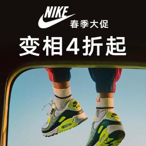 折扣区5折起+额外8折Nike 春季大促折上折开启 精致休闲风服饰、运动鞋必备