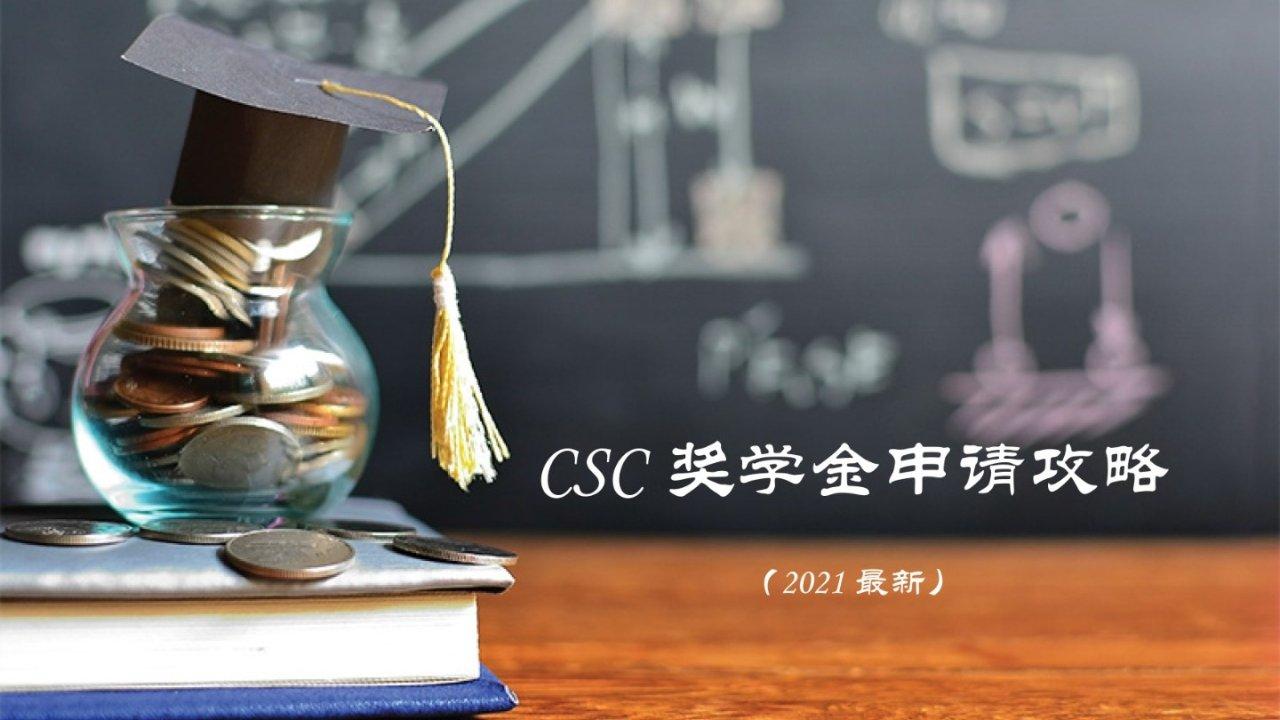 在澳洲申请CSC奖学金2021   国家留学基金委CSC奖学金申请流程及违约条款详解!附申请链接>>