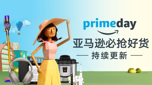 Prime Day 剁手清单! 礼卡$25送$5