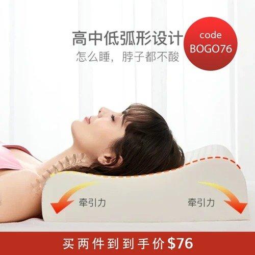 经典款乳胶高低枕 2件$76