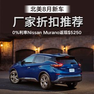 0%利率 Nissan Murano 返现$5250北美8月 新车厂家折扣推荐