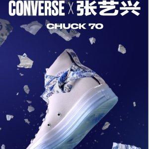 定价€120 仅剩35码!上新:Converse X 张艺兴全新联名Chuck 70 青花瓷中国风