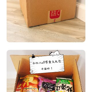 小红Mall零食大礼包,送给吃货的圣诞礼物