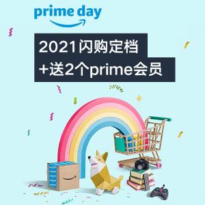 6月21-22日 抽奖送2个prime会员预告:亚马逊2021Prime Day 终于官宣 年度狂欢你准备好了吗