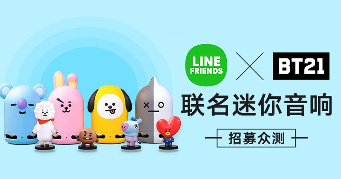 【联名合作】Line Friends X BT21迷你音响