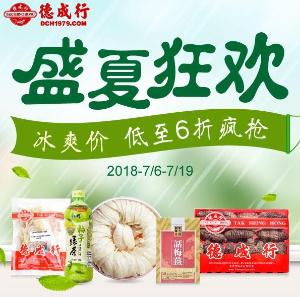 Up to 40% offTak Shing Hong Summer Sale