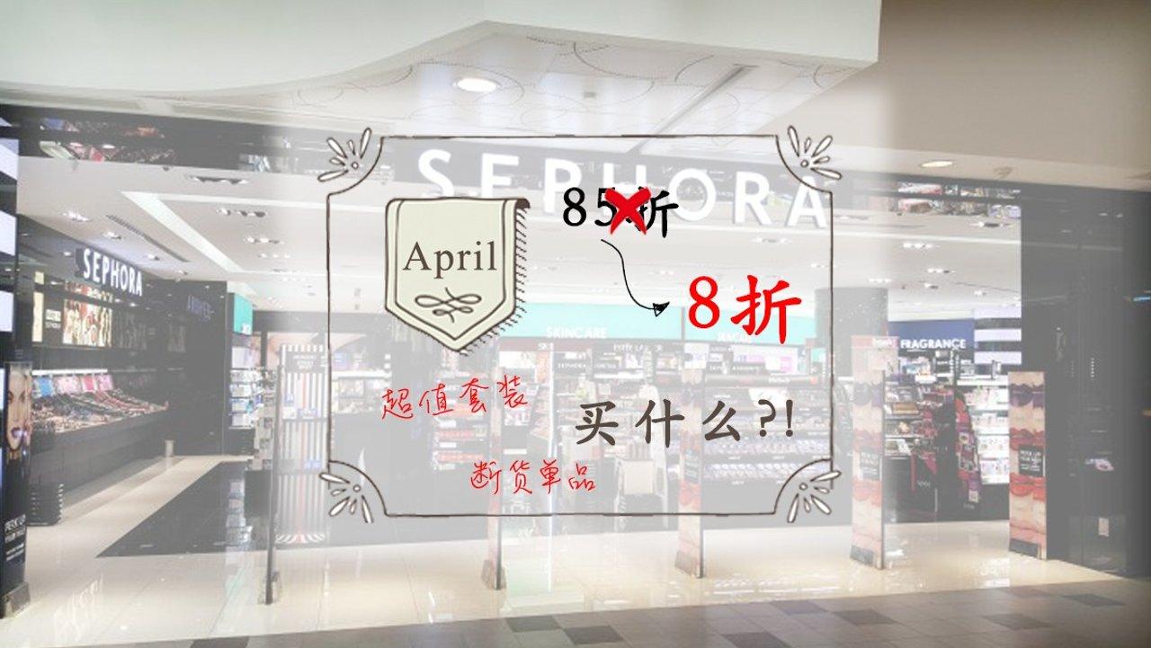 丝芙兰四月8折都有哪些超值套装和单品| 店内实拍哟