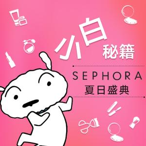 Sephora 夏日美妆8折 美妆小白超全买买买攻略