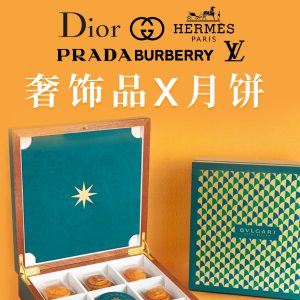LV/Gucci/Dior/Hermes中秋限定全球20大奢侈品牌中秋月饼礼盒 今年去年大比较 你喜欢哪一款?