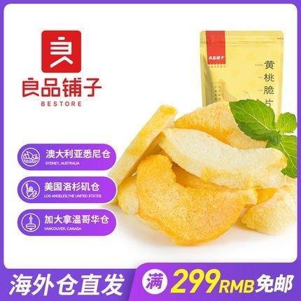 黄桃脆片果蔬冻 蜜饯果干休闲食品【海外用户专享链接】