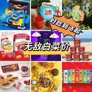 小熊饼干$1.78 真香Amazon $1零食小铺 秋冬煲剧必囤 品客薯片$1/桶