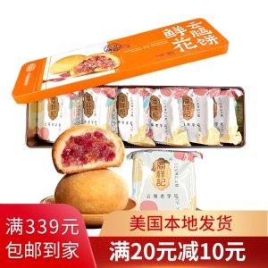 约$20.77潘祥记鲜花云腿月饼50克X6枚