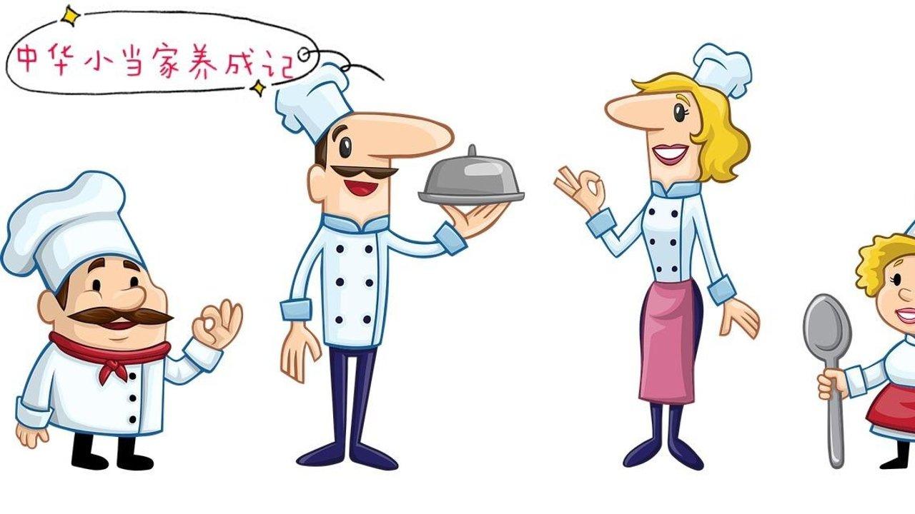 """从""""厨房小白""""进阶为""""中华小当家"""" 我都做了哪些功课?"""