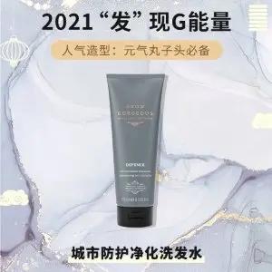 Grow Gorgeous抵御城市大气对头发的污染抗污染洗发水 250ml