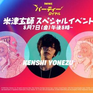 8月7日带来最新专辑表演【8/3】《堡垒之夜》联动八爷米津玄师, 游戏里公布首发专辑