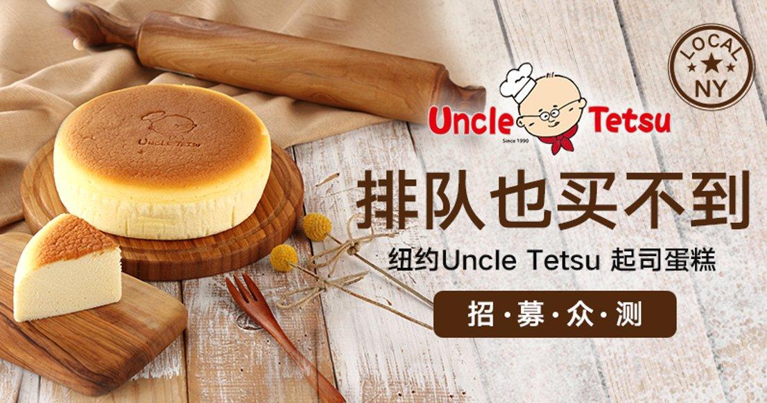 【纽约地区】Uncle Tetsu 起司蛋糕