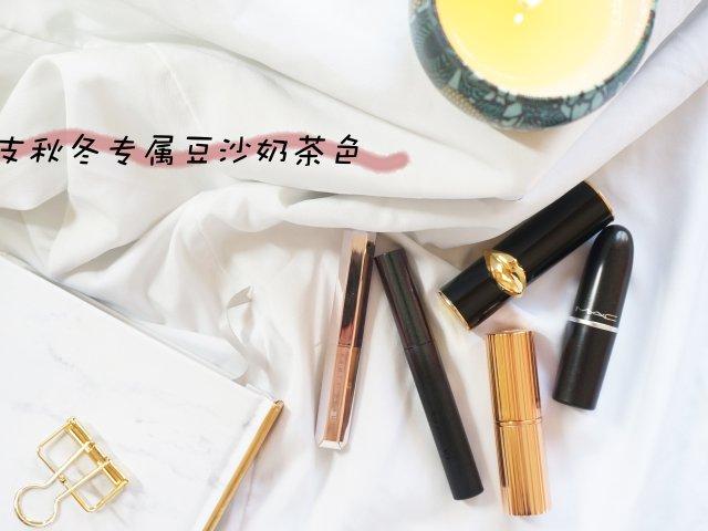 5支秋冬专属豆沙奶茶色口红💄(附带...