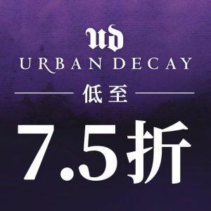 全场7.5折最后一天:Urban Decay 彩妆特卖 收Naked眼盘、定妆喷雾