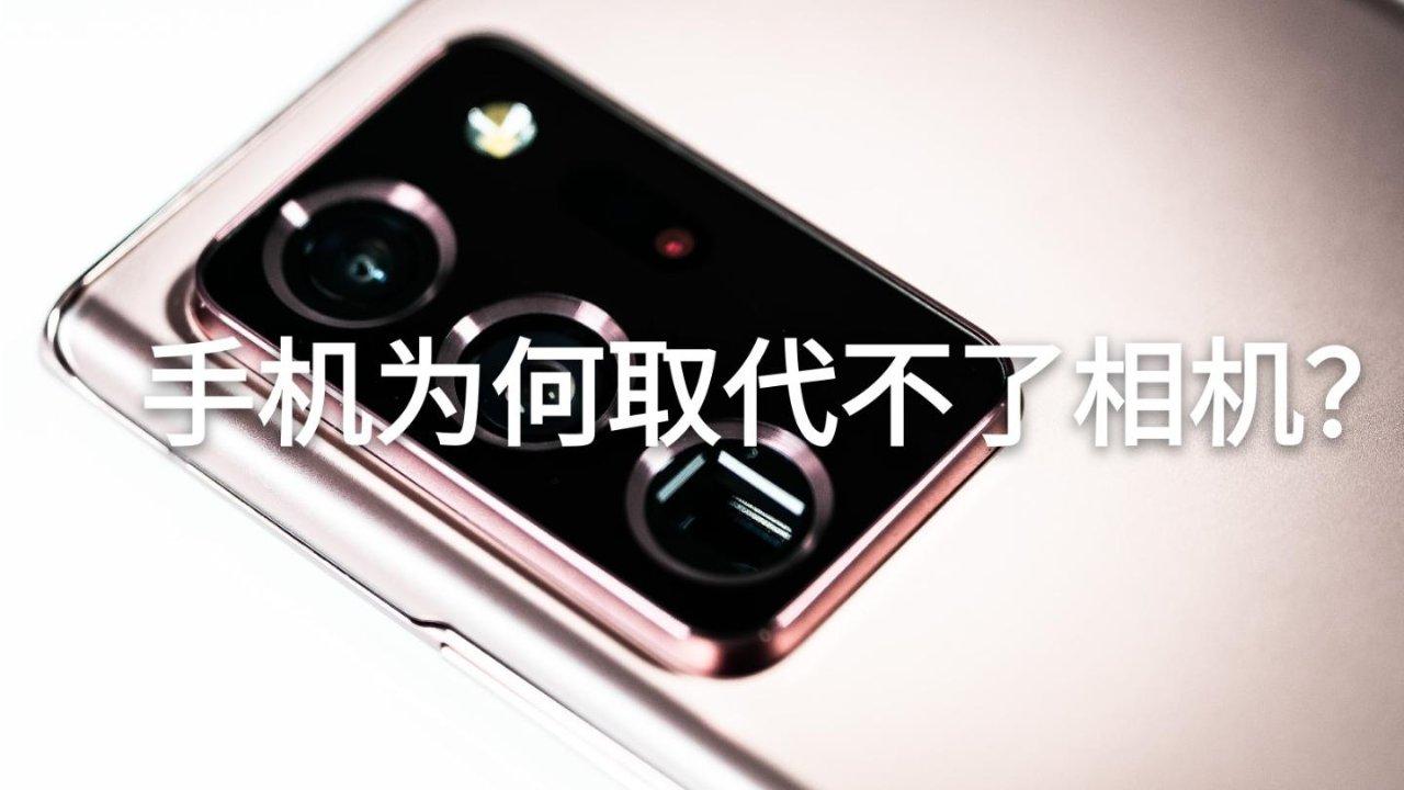 手机拍照那么厉害,为何还是取代不了相机呢?