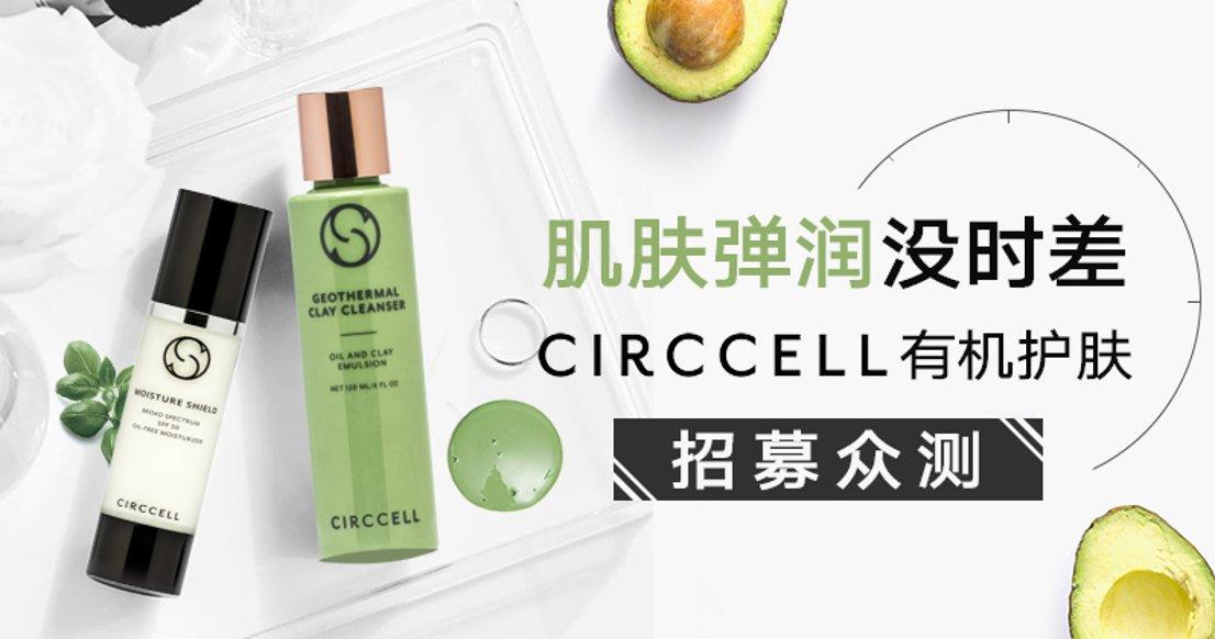 【只需发晒货】Circcell天然有机护肤品