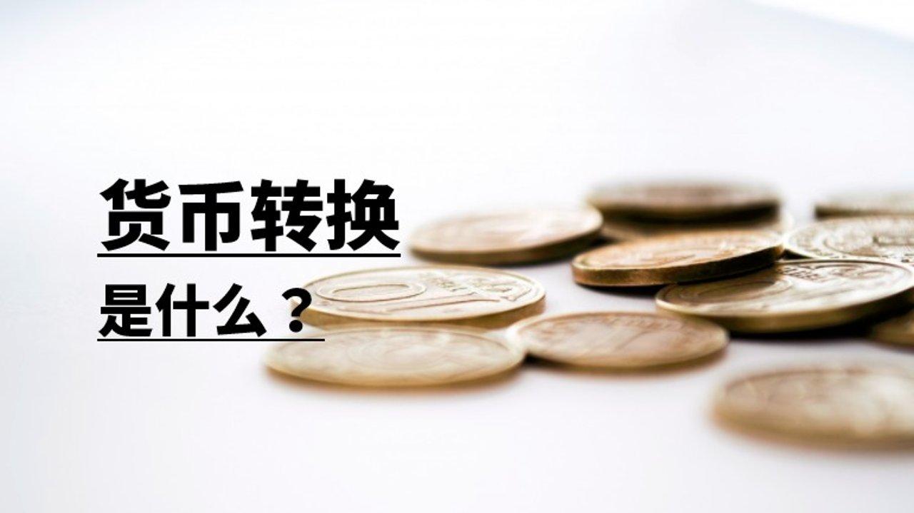 海淘时的货币选择:用哪个币种结账更划算?怎么转换货币?货币转换费是什么?