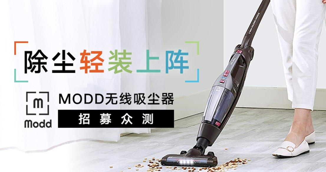 【微众测】多功能无线手持吸尘器