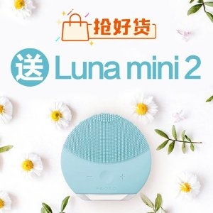 中奖名单已公布 送Foreo Luna Mini 2
