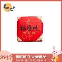稻香村老月饼礼盒 3种口味 400g
