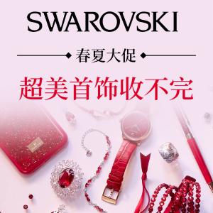 低至5折 £44收太阳花项链Swarovski官网 春夏大促开启 海量精致项链、手链、耳饰限时热卖