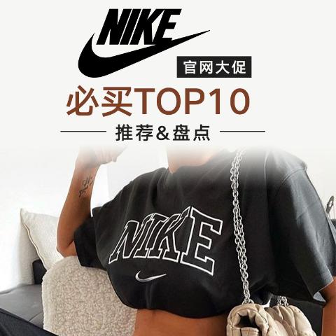 新品上线!折扣区5折起2021 Nike官网大促 必买TOP10 推荐   款式盘点、折扣优惠